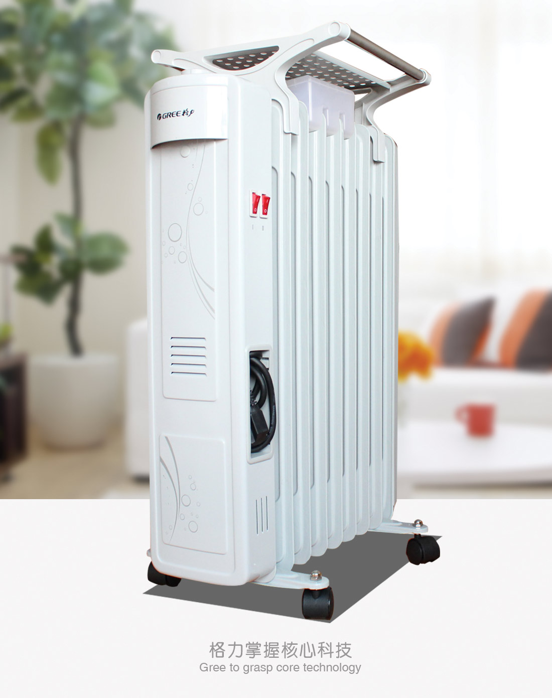 9片电热油汀取暖器