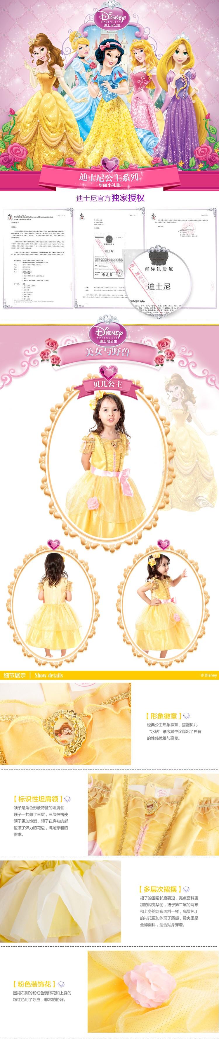 迪士尼时尚贝儿公主裙