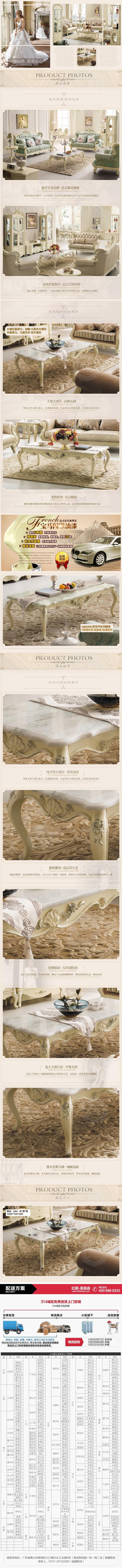 圣乔治-赫菲系列 欧式大理石台面 实木雕花 长茶几 jh662-1