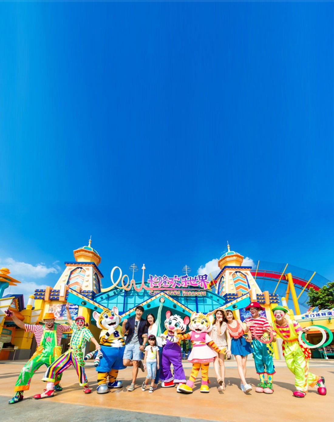 5月5日广州长隆欢乐世界成人门票
