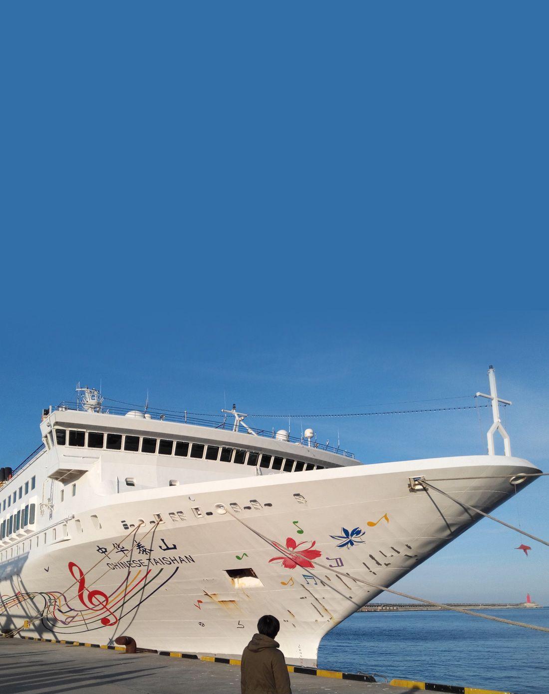 9月30日 中华泰山号邮轮 青岛-下关(福冈)-济州-青岛 4晚5天(标准内舱