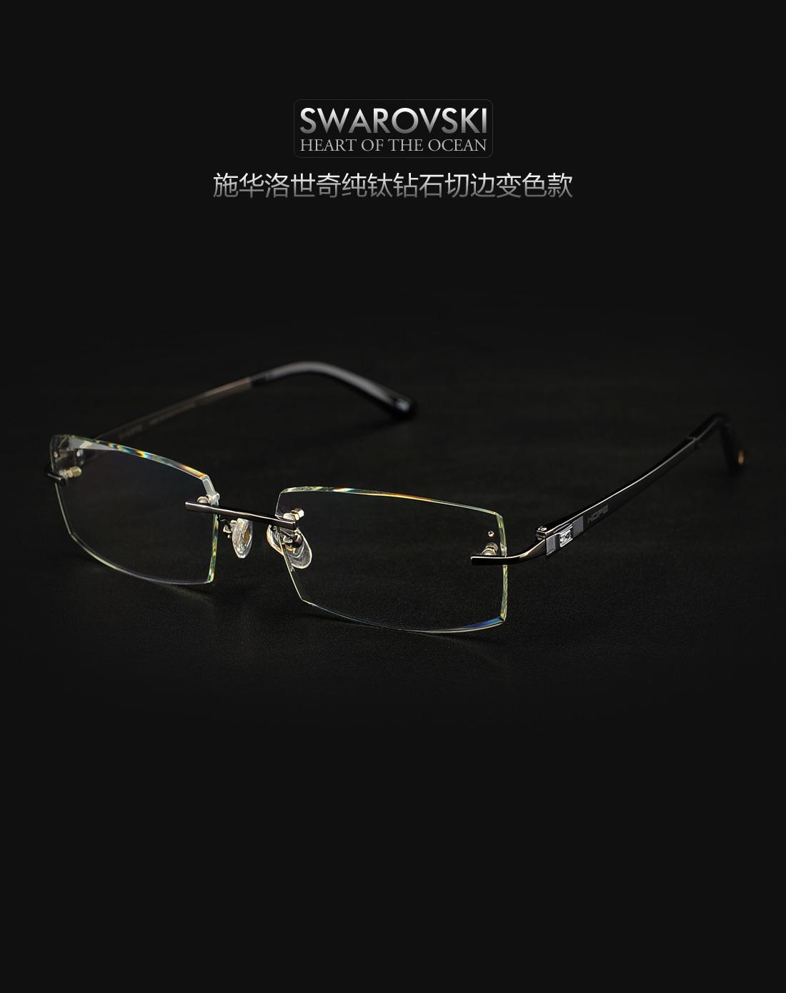 男款纯钛施华洛世奇海洋之星钻石切边变色片防辐射抗疲劳眼镜