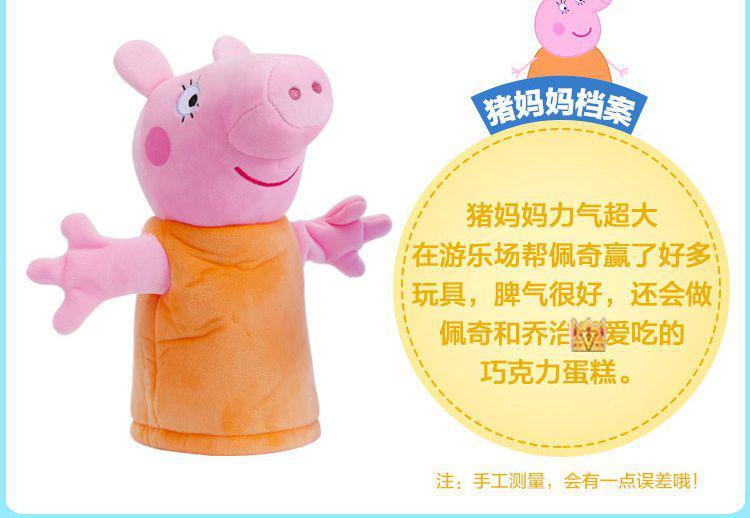 英国小猪佩奇可爱卡通玩具专场小猪佩奇 婴幼儿安抚手