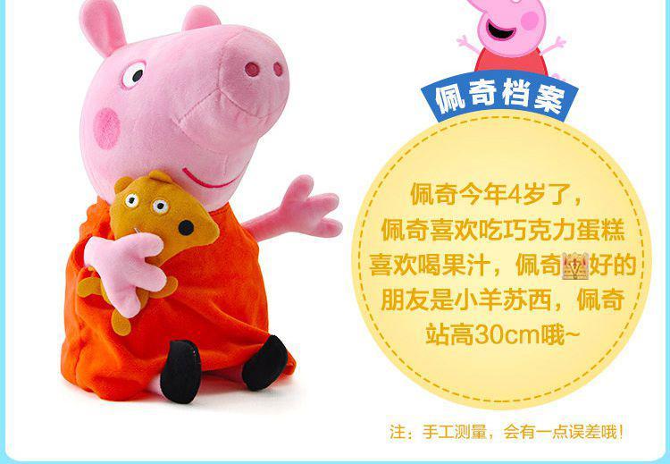 英国小猪佩奇可爱卡通玩具专场小猪佩奇 毛绒玩具 抱