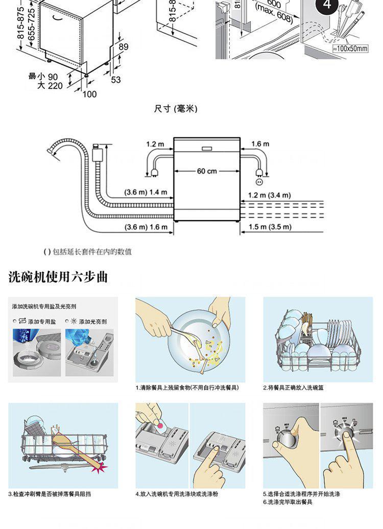 西门子 进口嵌入式洗碗机 13套餐具