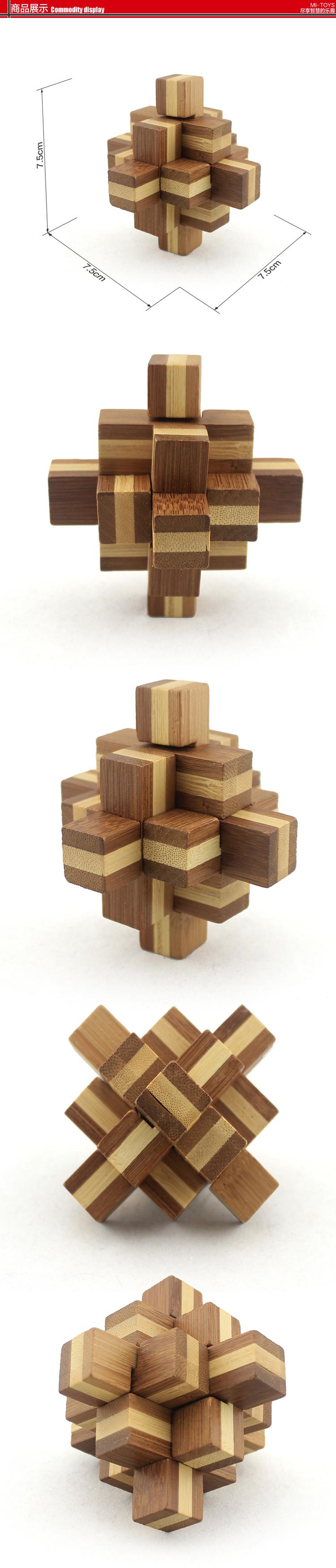 米米智玩 15通孔明锁