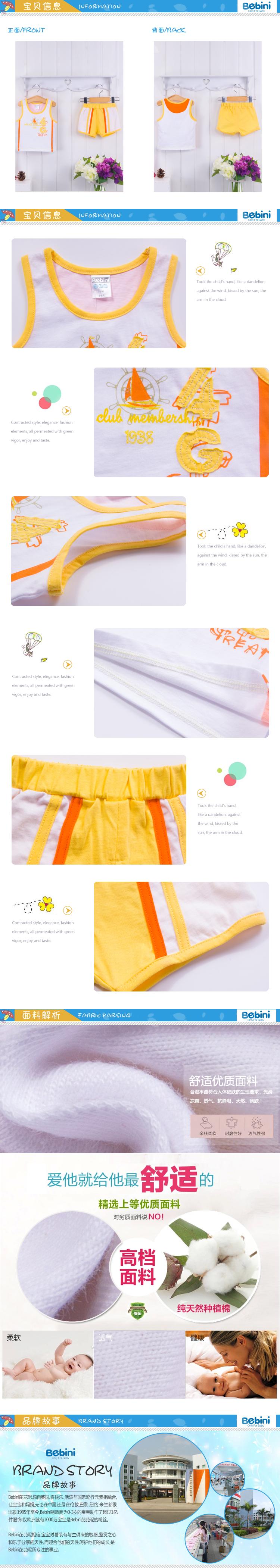 男童白色 黄色背心 短裤