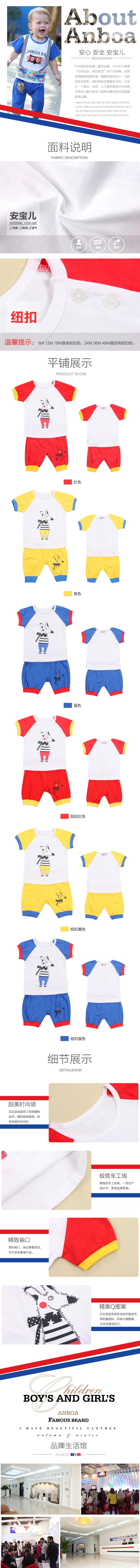 男童红色趣味卡通短袖套装