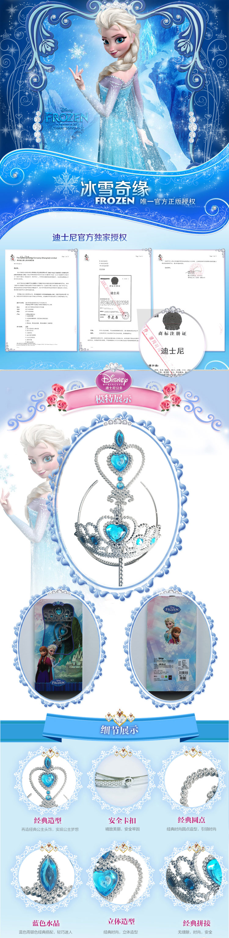 商品参数 detail 品牌名称: 迪士尼 商品名称: 冰雪奇缘艾莎公主皇冠