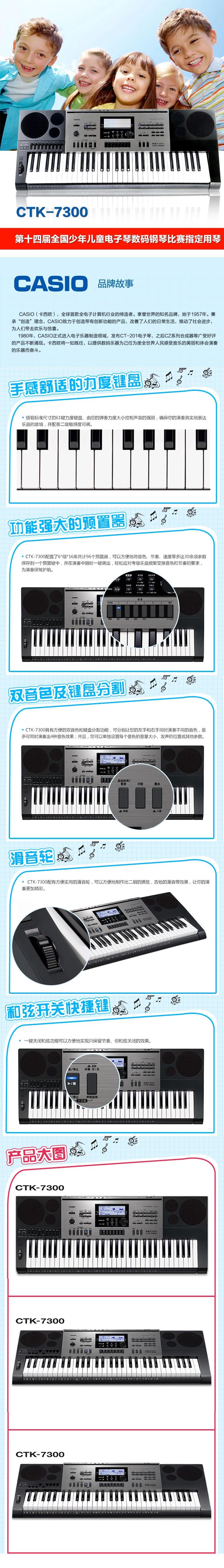 tk-7300电子琴ctk-7300图片