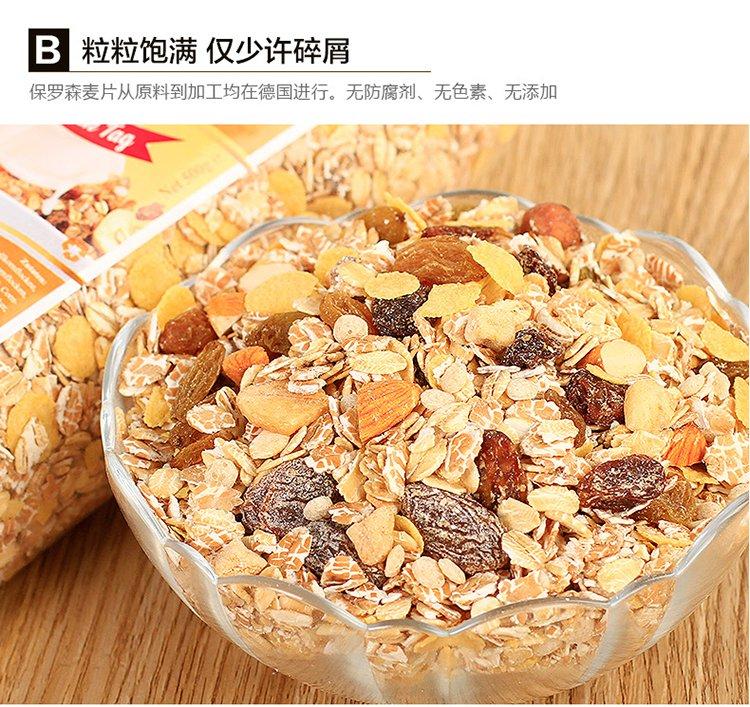 德国进口 低糖麦片组合保罗森经典 五谷1000g【两件起售】