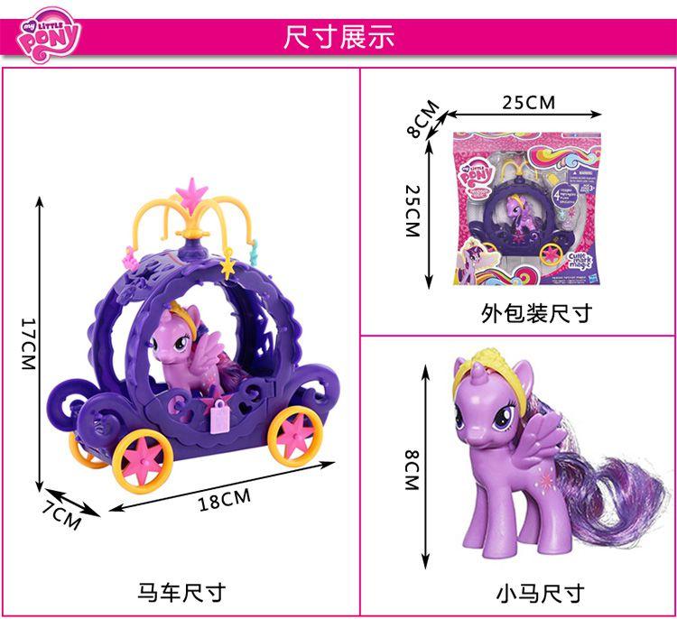 小马宝莉 可爱标志系列紫悦马车套装