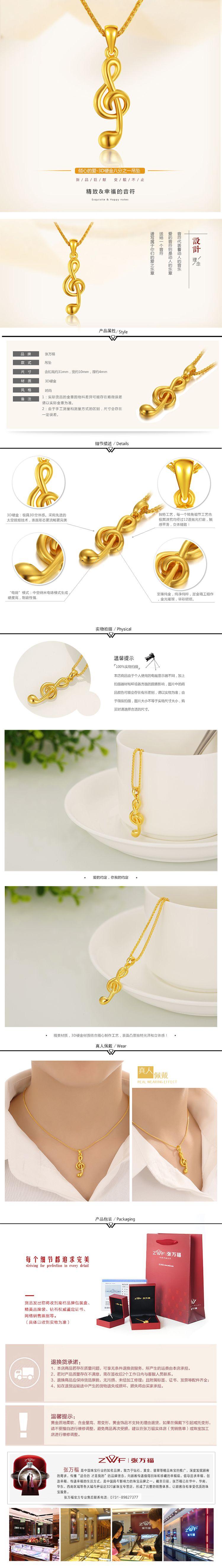 张万福 音符系列 3d硬金高音吊坠