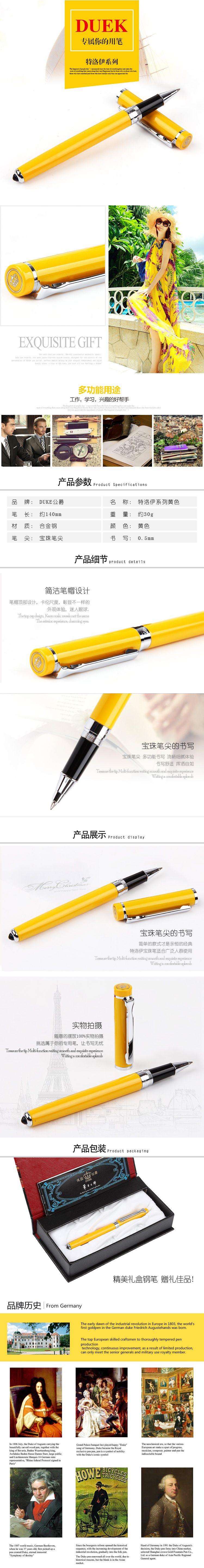 特洛伊系列黄色宝珠笔图片
