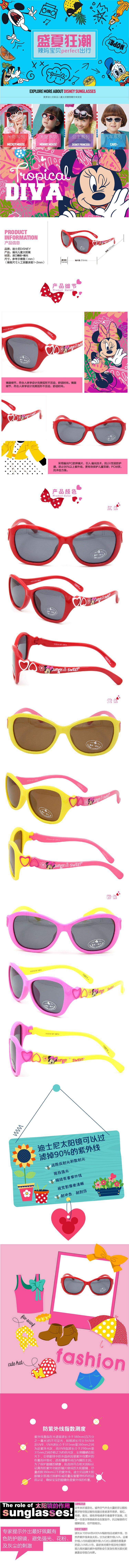 迪士尼disney女童玫红色可爱儿童偏光太阳眼镜