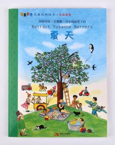 逻辑狗春夏秋冬儿童故事书夏天绘本礼盒
