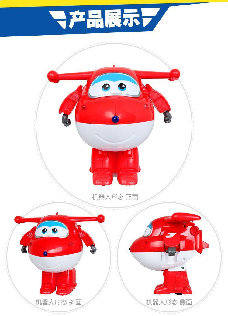 超级飞侠遥控机器人( 多样前进旋转 动漫乐迪原声)