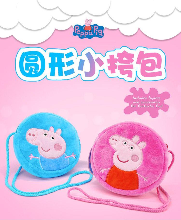 小猪佩奇 卡通圆形斜挎包粉色
