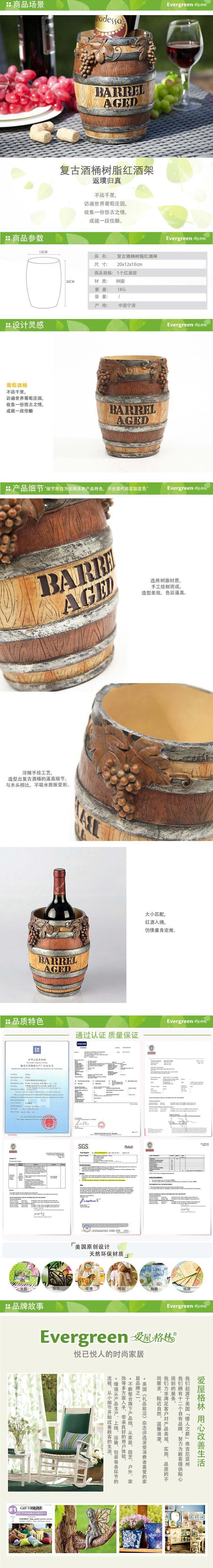 美式复古酒桶手绘树脂红酒架