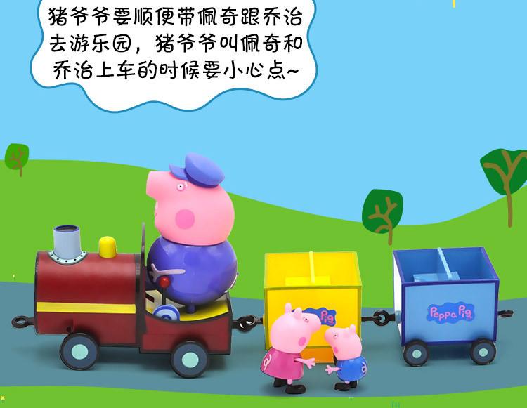 玩具动画同步火车套装