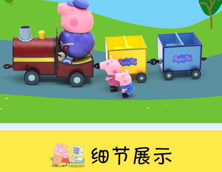 旗舰店--小猪佩奇卡通玩具玩具动画同步火车套装0503