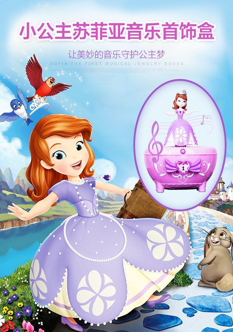 小公主苏菲亚音乐首饰盒