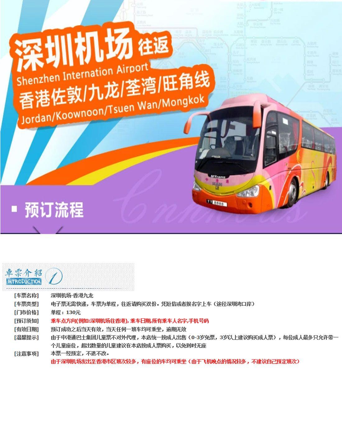 【中港通巴士】深圳机场至香港九龙跨境巴士电子票,有效期至2015-12