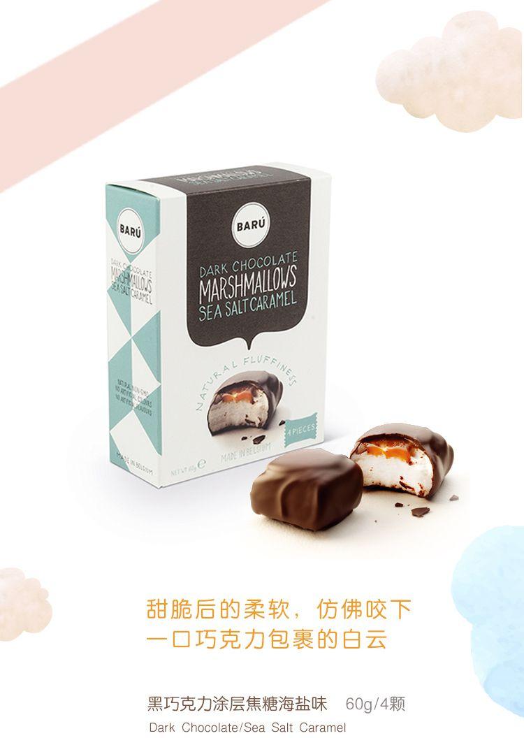 芭露黑巧克力涂层焦糖海盐味棉花糖120g