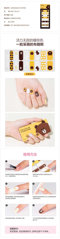 美甲贴 萌动指尖艺术美甲贴[布朗熊][恋朋限量版] 萌化少女心的指甲贴