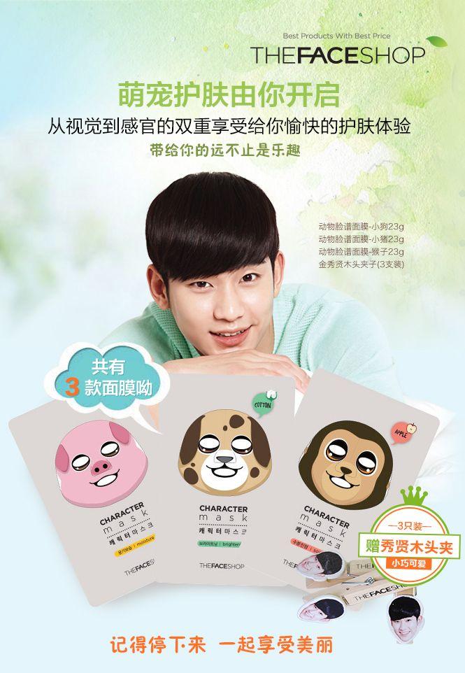 动物脸谱面膜-小狗23g+动物脸谱面膜-小猪23g+动物脸谱面膜-猴子23g