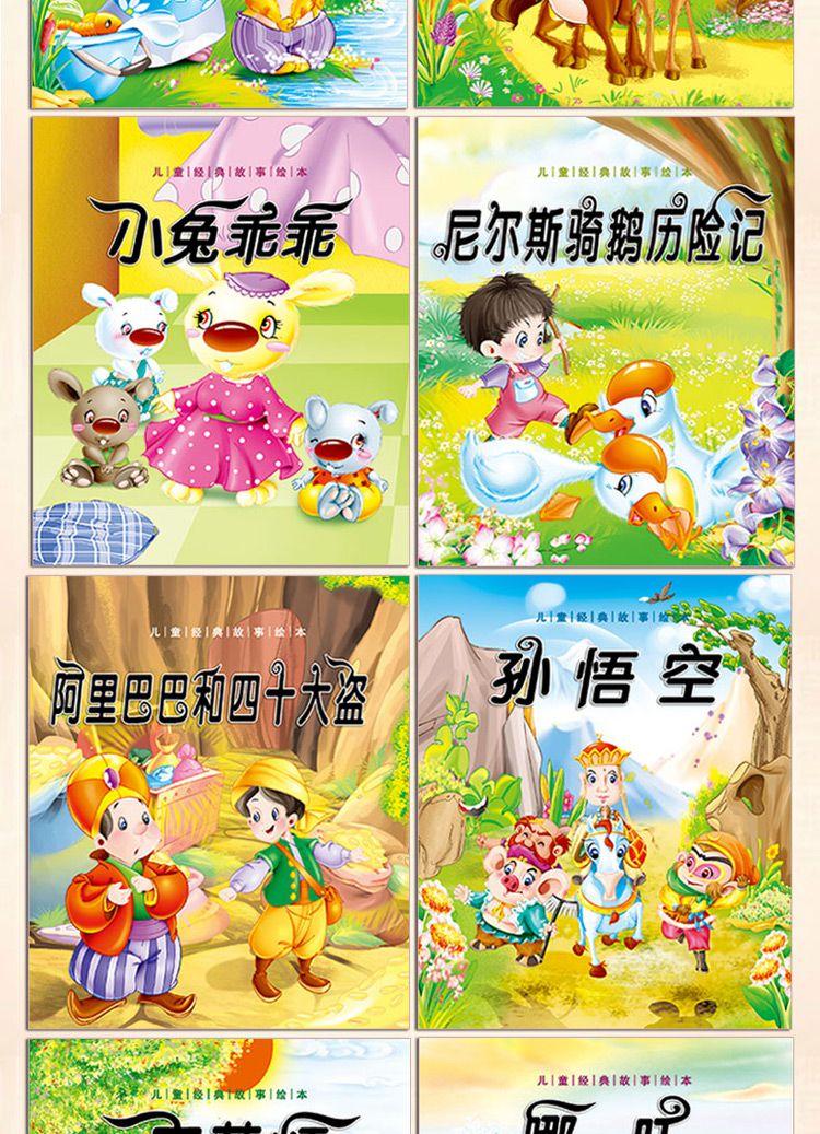 培养儿童阅读兴趣图书专场宝宝*爱的睡前故事书共20册