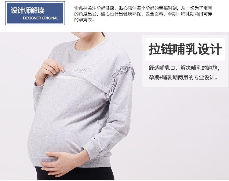 孕妇卫衣单衫(花边可爱宝贝) 商品分类: 孕妇装/孕妇裙 产地: 中国