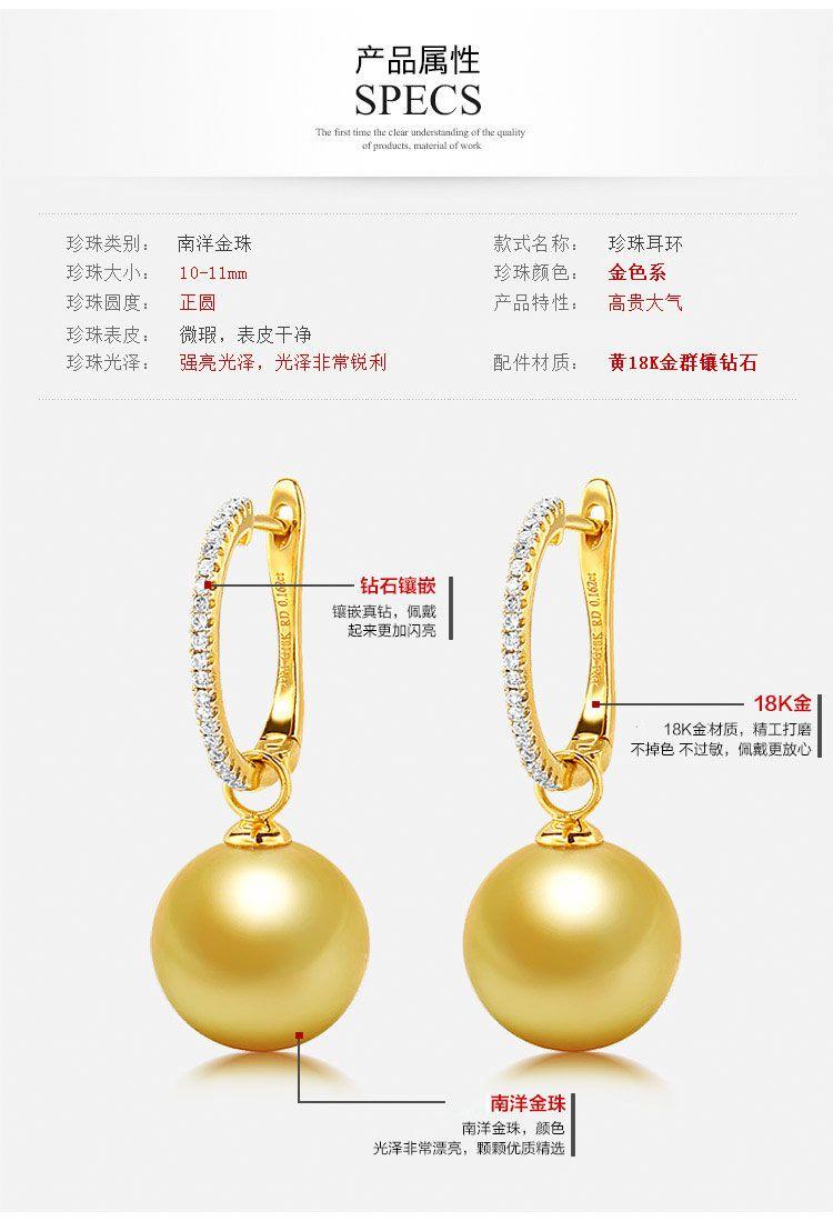 黛米 海水珍珠10-11mm南洋金珠耳环18k金镶嵌真钻