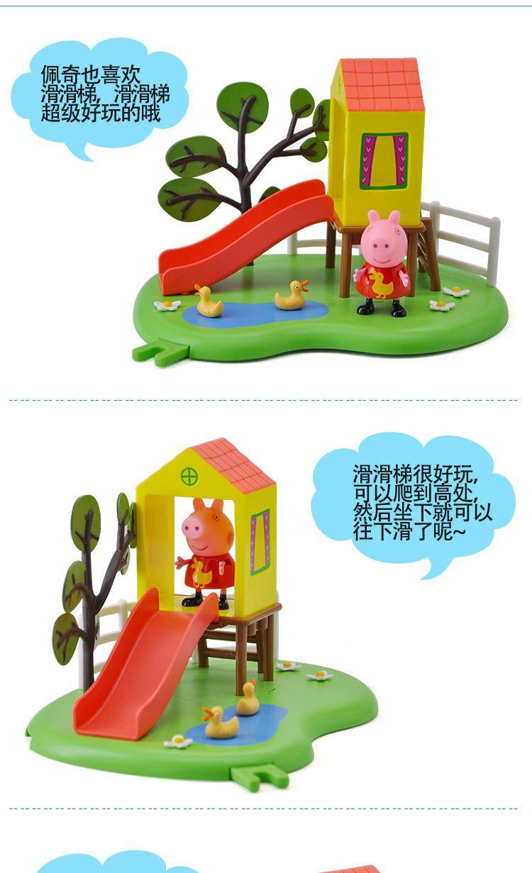 旗舰店--小猪佩奇卡通玩具过家家玩具户外乐园套装06