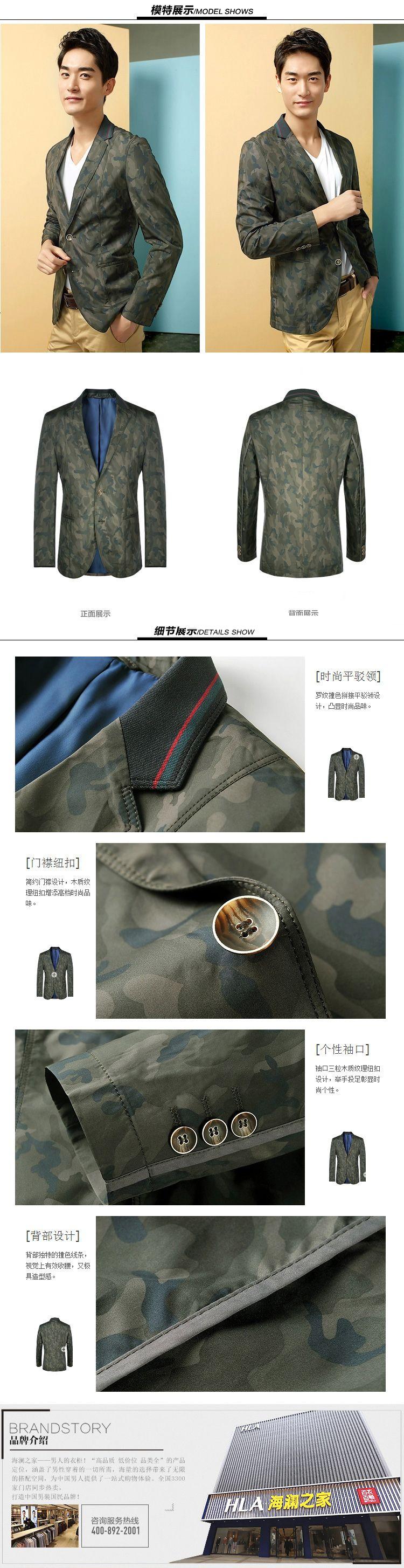 海澜之家军绿花纹男士休闲韩版迷彩西装外套hwxaj1a