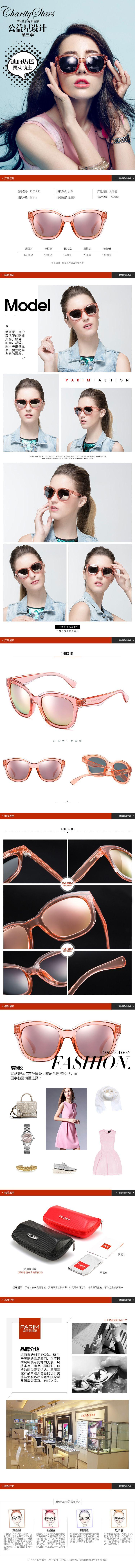 迪丽热巴时尚芭莎公益星设计果冻感3d透明偏光镜