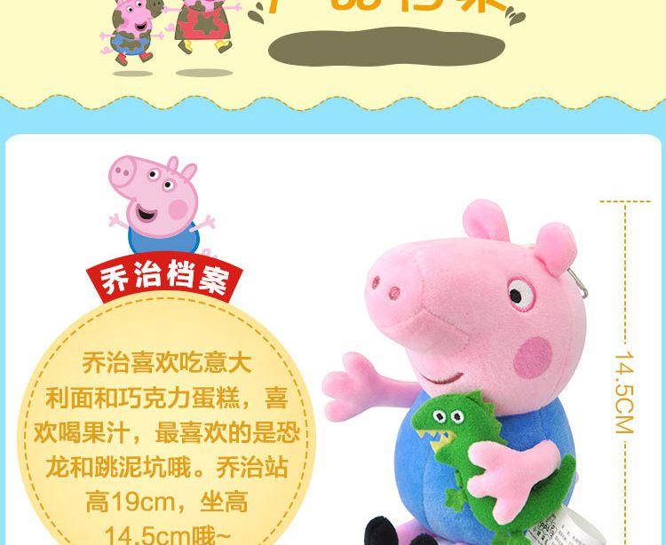 小猪佩奇 一家四口毛绒玩具礼盒装 30cm+19cm