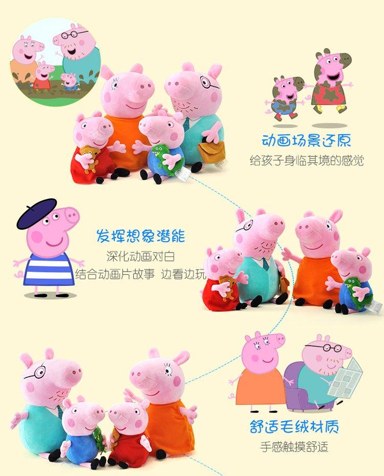小猪佩奇 一家四口毛绒玩具礼盒装(斜挎包数量有限,送完即止)