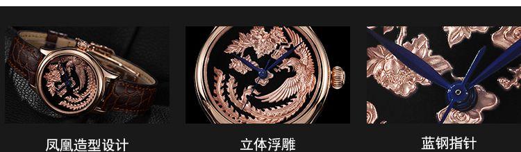 上海牌 手表全自动机械镀金中国凤浮雕表盘蓝钢指针腕表