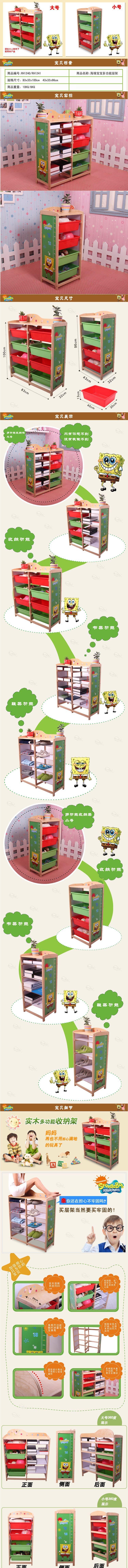 海绵宝宝4盒子4板玩具收纳架