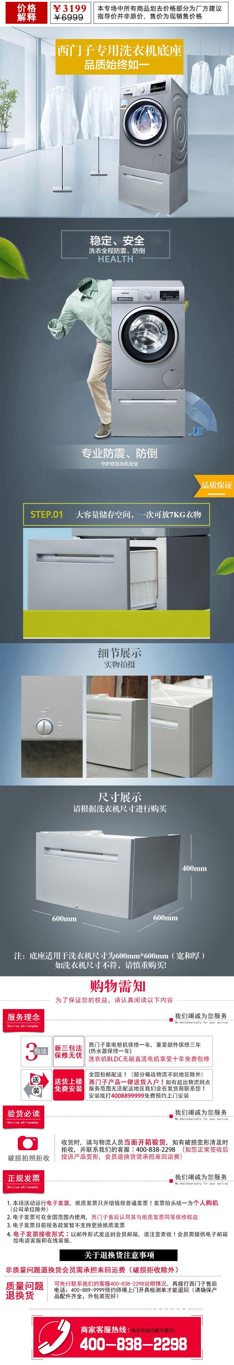 西门子siemens电器专场直发货西门子洗衣机底座正品