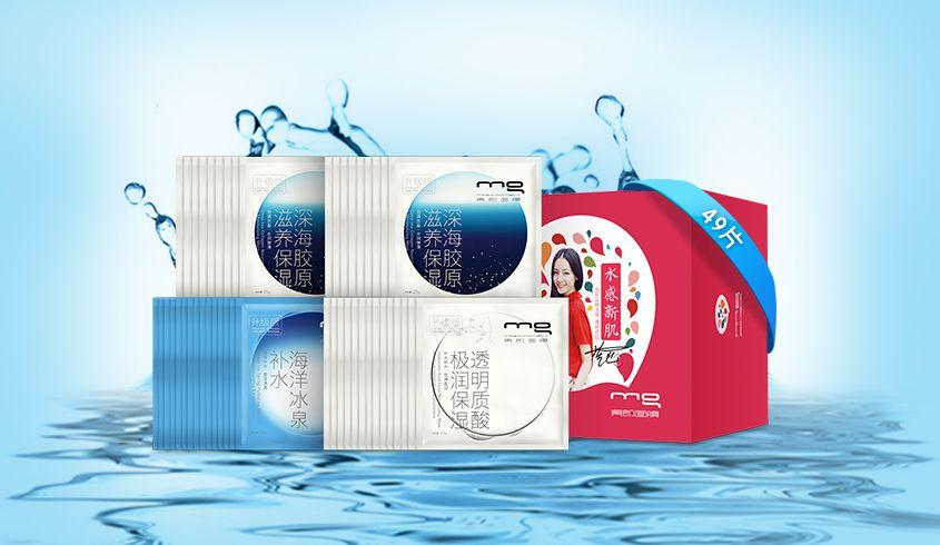美即 迪丽热巴签名定制水感新肌礼盒