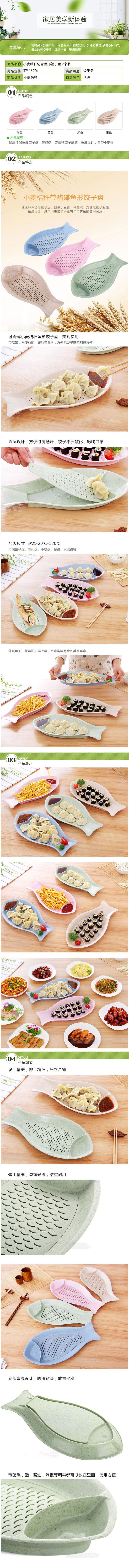 小麦秸秆创意鱼形饺子盘2个装