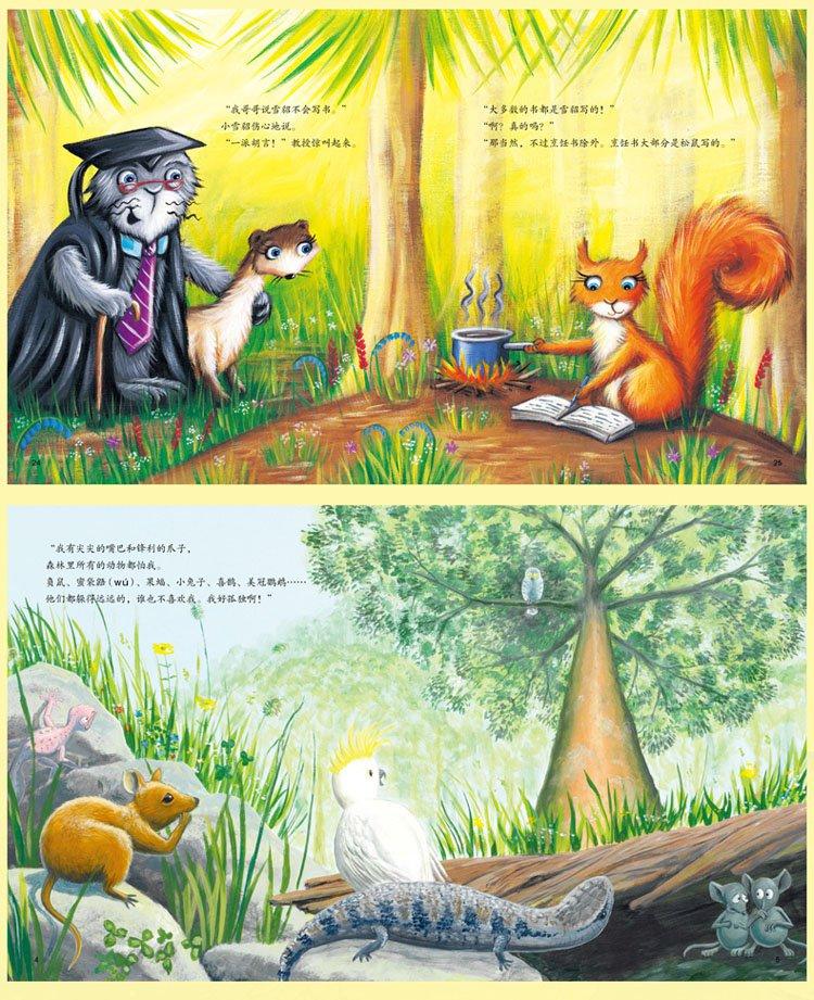 动物成长励志绘本系列全套8册