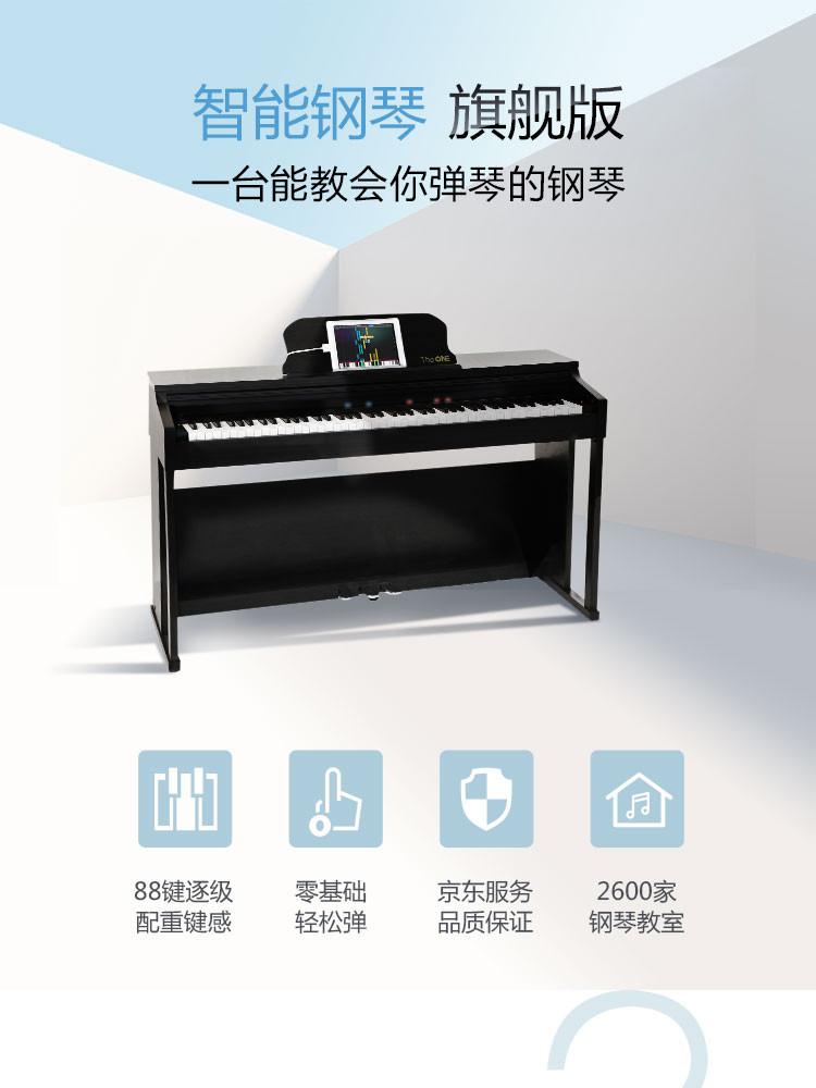 the one智能钢琴 88键重锤电钢琴 专业成人儿童忠贞白