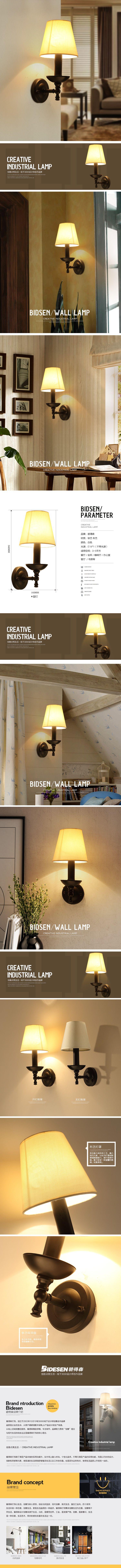 美式乡村客厅卧室床头温馨壁灯