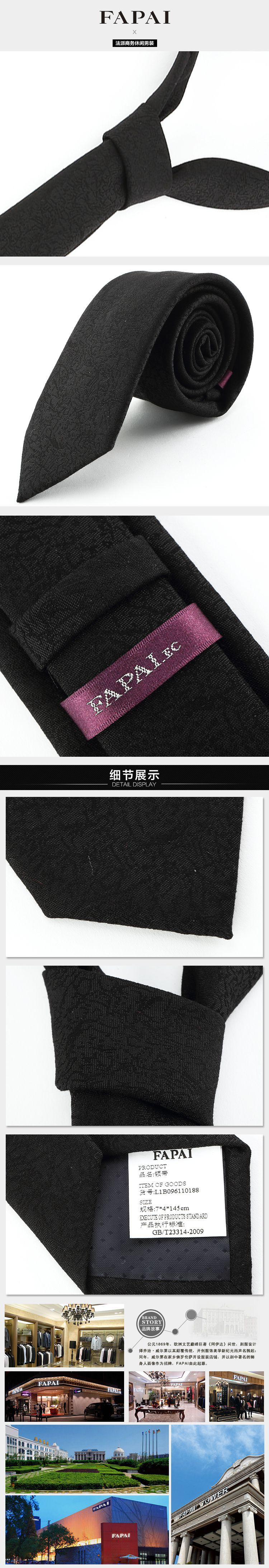 黑色花纹帅气潮流商务领带