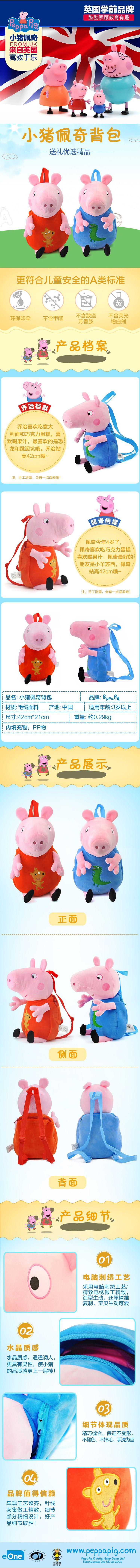小猪佩奇正版毛绒公仔背包 儿童包包 佩奇