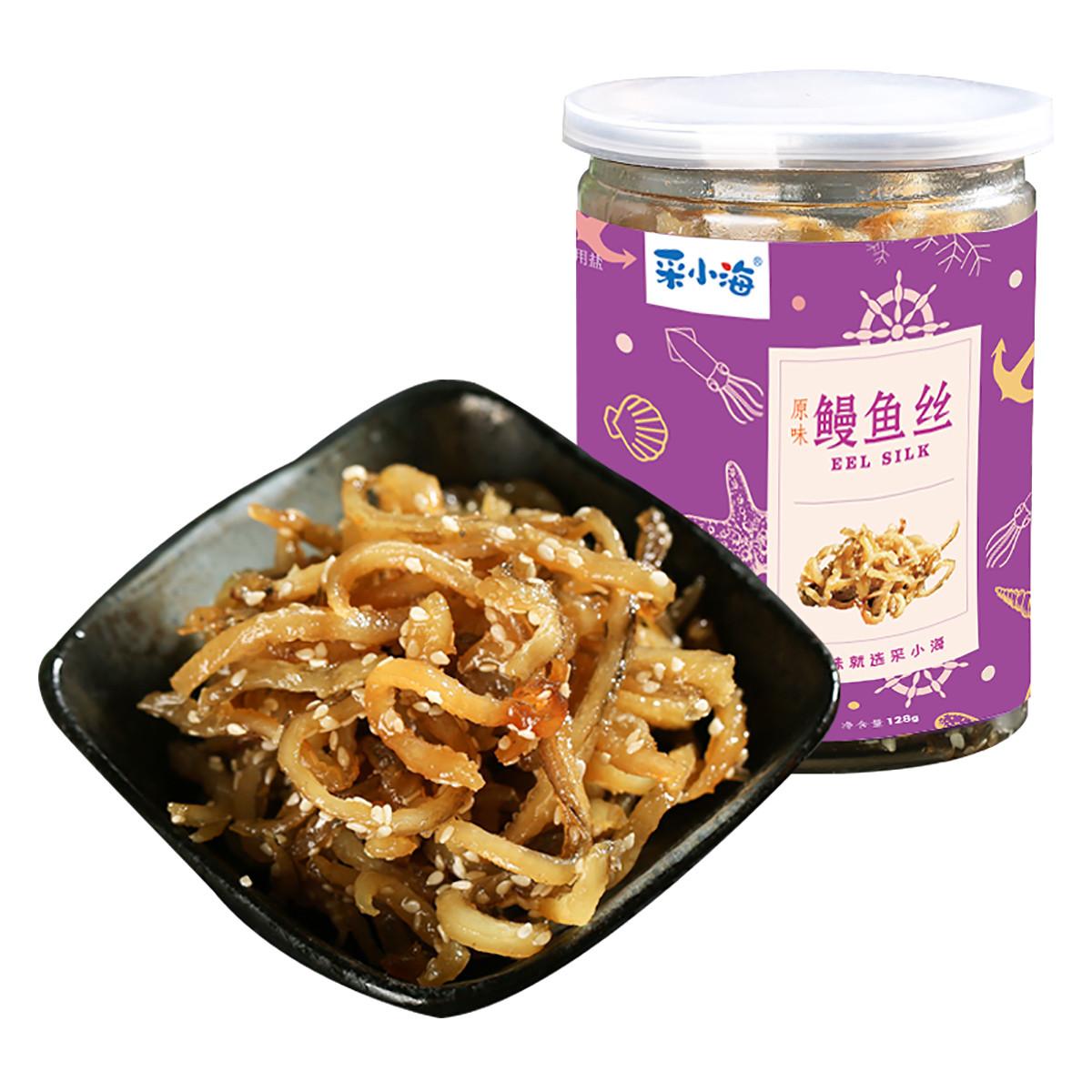 采小海原味蜜汁烤鳗鱼丝128g罐装海味即食鱼干休闲小吃特产鱼味零食COLOR原味鳗鱼丝