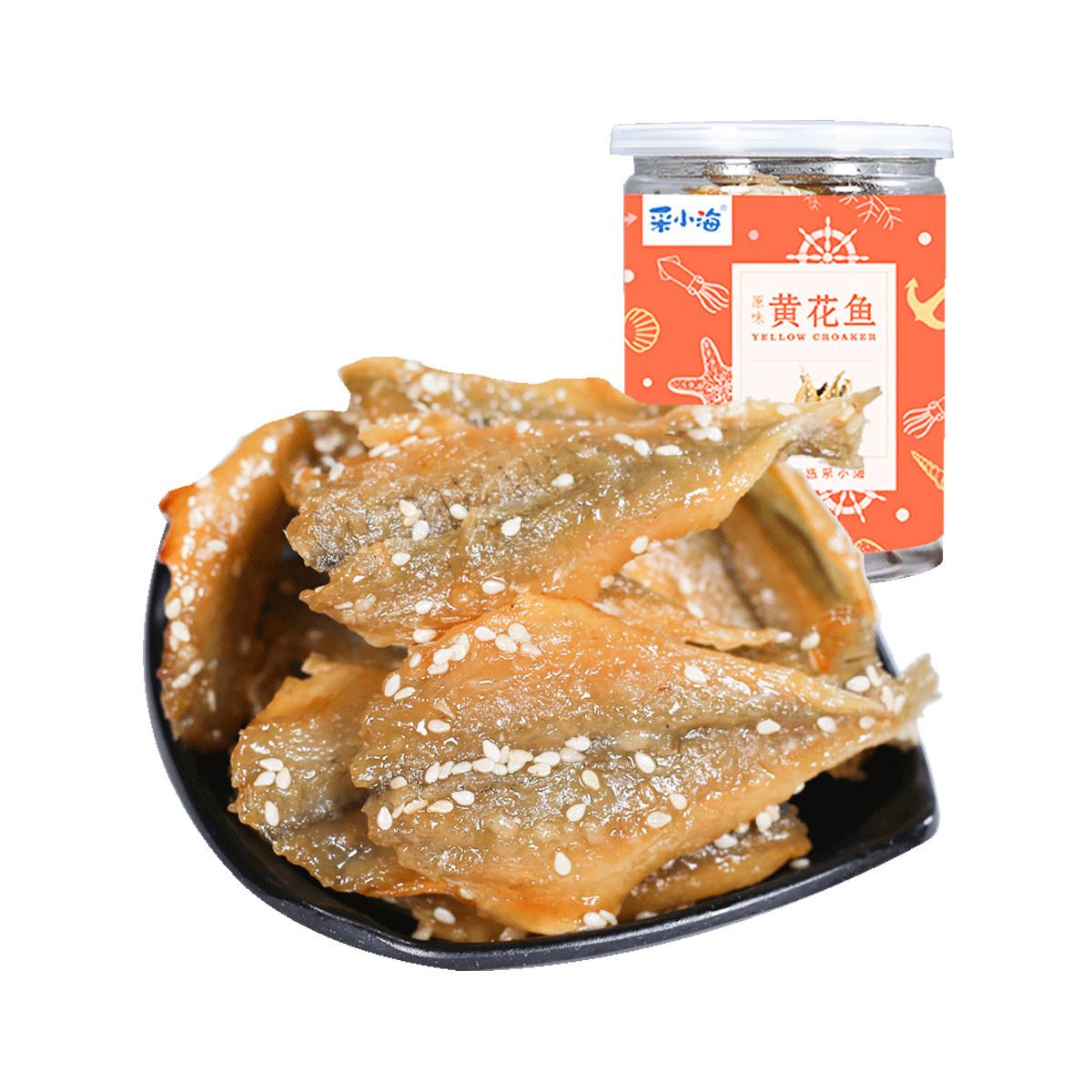 采小海原味黄花鱼128g罐装海味小鱼干开罐即食休闲小吃特产鱼味零食COLOR原味黄花鱼